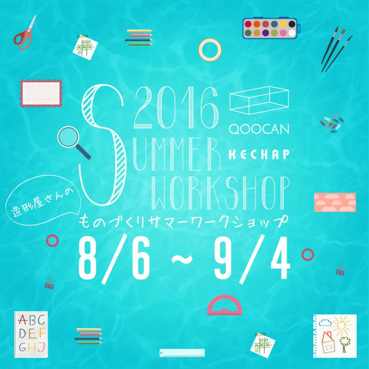 instagram_summerworkshop2016 2